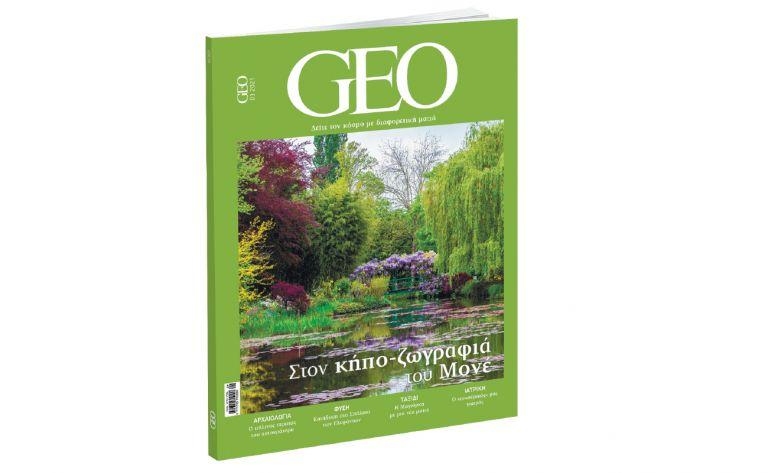 ΒΗΜΑ της Κυριακής: GEO, το πιο συναρπαστικό περιοδικό για τον πλανήτη | vita.gr