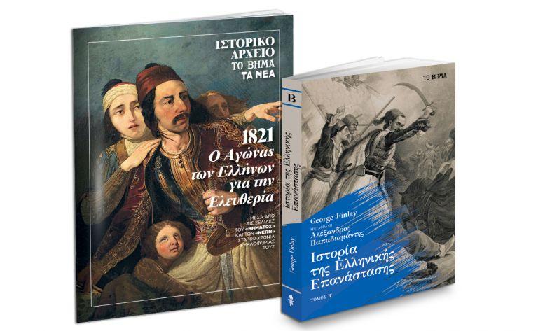 Την Κυριακή με ΤΟ ΒΗΜΑ: «Ιστορία της Ελληνικής Επανάστασης» του Τζορτζ Φίνλεϊ, 1821: Μέσα από το Ιστορικό Αρχείο του Βήματος και των Νέων & Harper's Bazaar | vita.gr