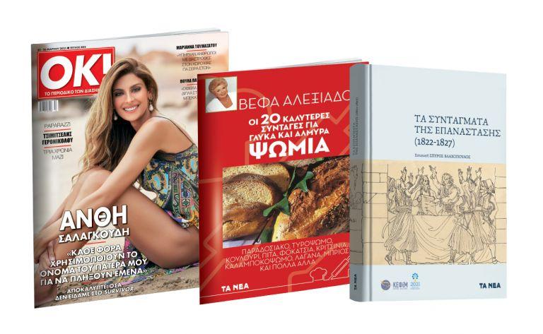 Το Σάββατο με ΤΑ ΝΕΑ: «Τα Συντάγματα της Επανάστασης», Bέφα Αλεξιάδου: «Τα καλύτερα ψωμιά» & ΟΚ! Το περιοδικό των διασήμων | vita.gr