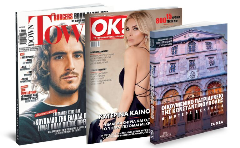 Το Σάββατο με ΤΑ ΝΕΑ: «Οικουμενικό Πατριαρχείο της Κωνσταντινούπολης», DOWN TOWN & ΟΚ! Το περιοδικό των διασήμων | vita.gr