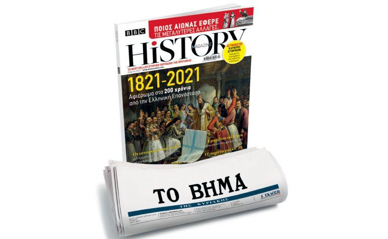 BBC History Magazine, το κορυφαίο βρετανικό περιοδικό, την Κυριακή και κάθε μήνα με ΤΟ ΒΗΜΑ | vita.gr