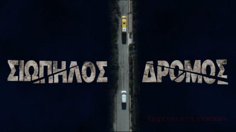 «Σιωπηλός Δρόμος» : Έρχεται στο MEGA – Δείτε το νέο teaser   vita.gr