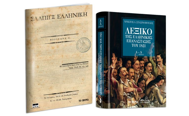 «Λεξικό της Ελληνικής Επανάστασης», «Σάλπιγξ»: Η πρώτη ελληνική εφημερίδα & Harper's Bazaar την Κυριακή με ΤΟ ΒΗΜΑ | vita.gr