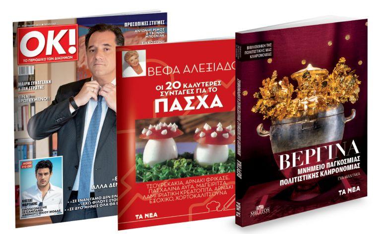Το Σάββατο με ΤΑ ΝΕΑ: «Βεργίνα», Βέφα Αλεξιάδου & ΟΚ! Το περιοδικό των διασήμων | vita.gr