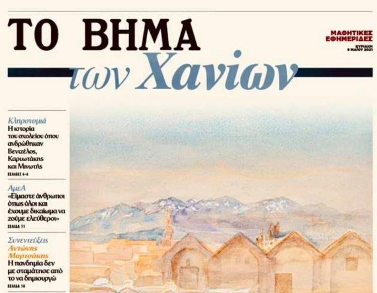 Οι μαθητές γράφουν για τα Χανιά μέσα από το «Βήμα της Κυριακής»   vita.gr
