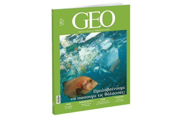 GEO, το πιο συναρπαστικό διεθνές περιοδικό, την Κυριακή και κάθε μήνα με ΤΟ ΒΗΜΑ   vita.gr