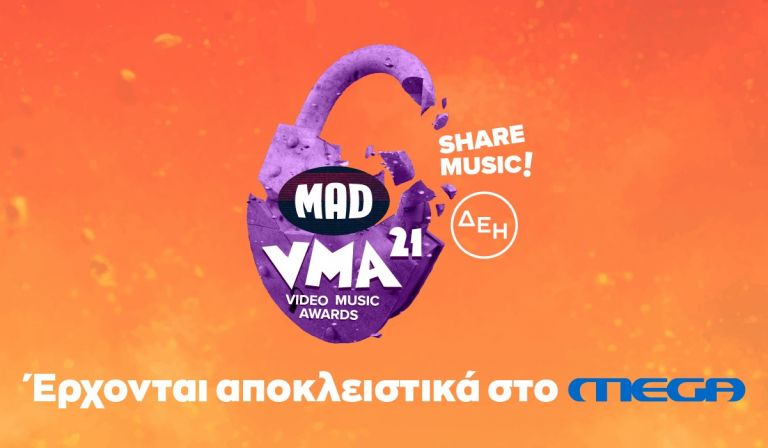 Για δεύτερη χρονιά αποκλειστικά στο MEGA τα Mad Video Music Awards από τη ΔΕΗ | vita.gr