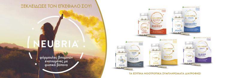 Ολοκληρωμένη σειρά νοοτροπικών συμπληρωμάτων διατροφής NEUBRIA | vita.gr