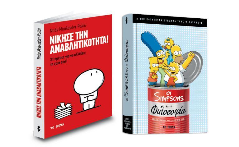 Ποπ κουλτούρα: «Simpson's και Φιλοσοφία», «Νίκησε την αναβλητικότητα», Harper's Bazaar & ΒΗΜΑgazino την Κυριακή με Το Βήμα   vita.gr