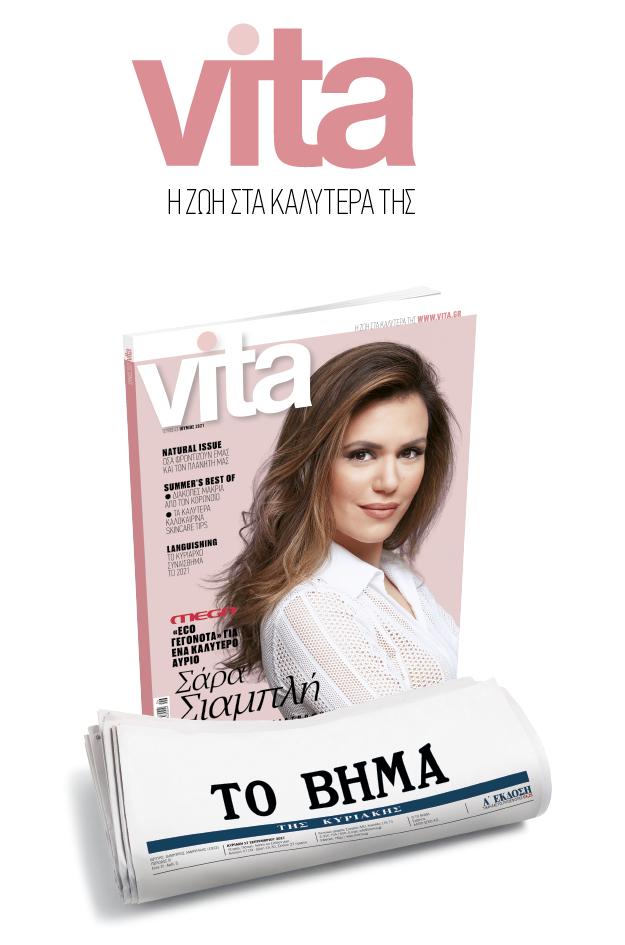 Vita Ιουνίου 2021 b