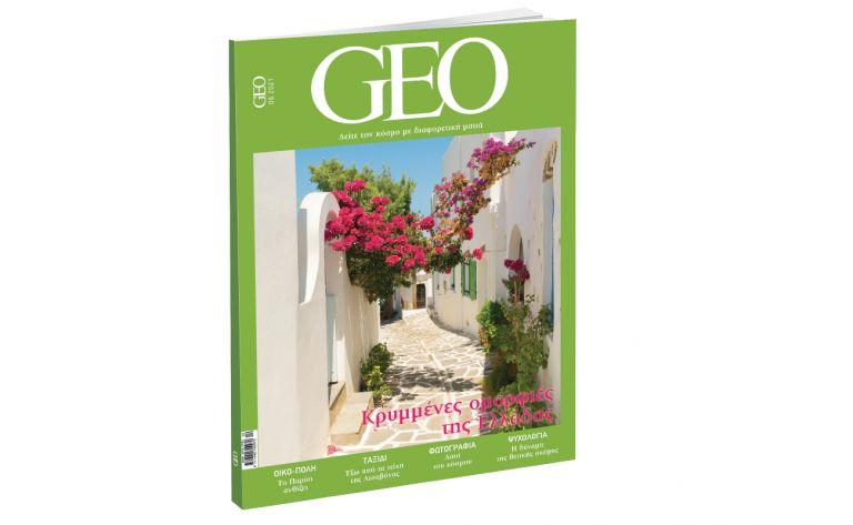 GEO, το πιο συναρπαστικό διεθνές περιοδικό, την Κυριακή και κάθε μήνα με ΤΟ ΒΗΜΑ | vita.gr