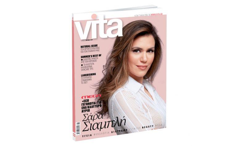 VITA: Το πρώτο περιοδικό υγείας και ευεξίας, την Κυριακή με ΤΟ ΒΗΜΑ!   vita.gr