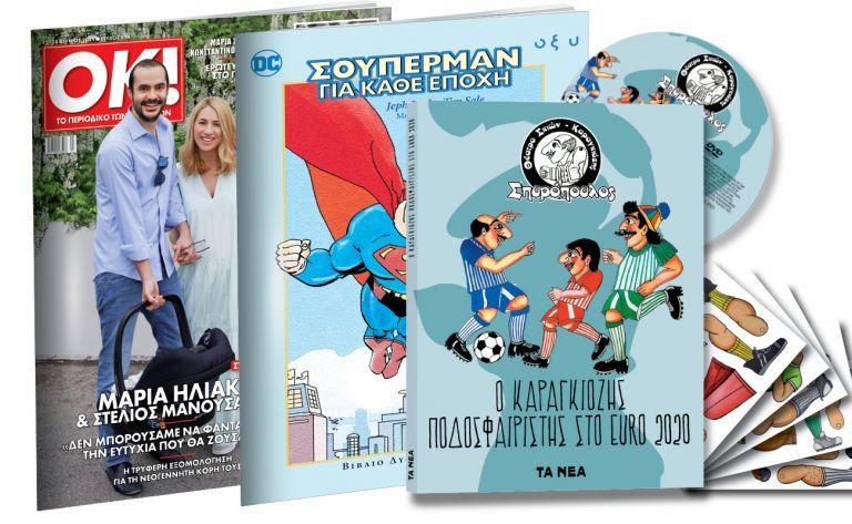 Το Σάββατο με ΤΑ ΝΕΑ: Θέατρο Σκιών: «Ο Καραγκιόζης Ποδοσφαιριστής στο Euro», Σούπερμαν & ΟΚ! | vita.gr