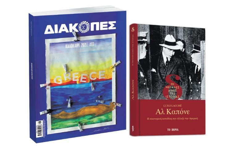 Μεγάλες Δίκες της Ιστορίας: «Αλ Καπόνε», Διακοπές, VITA & ΒΗΜΑgazino την Κυριακή με Το Βήμα   vita.gr