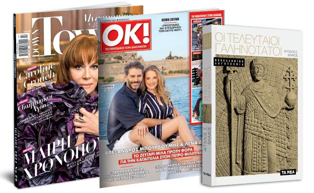 Το Σάββατο με ΤΑ ΝΕΑ: «Οι Τελευταίοι Γαληνότατοι», Down Town & ΟΚ! Το περιοδικό των διασήμων   vita.gr