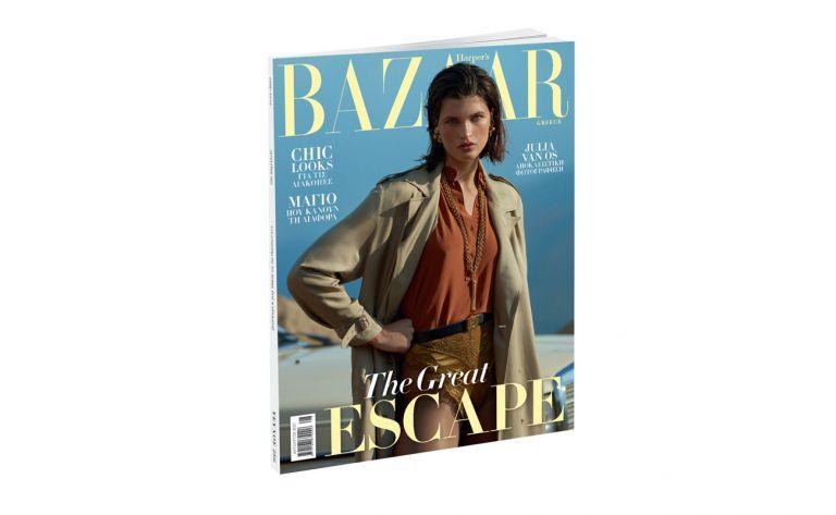 Harper's BAZAAR, το μεγαλύτερο περιοδικό μόδας στον κόσμο, αυτήν την Κυριακή με ΤΟ ΒΗΜΑ   vita.gr