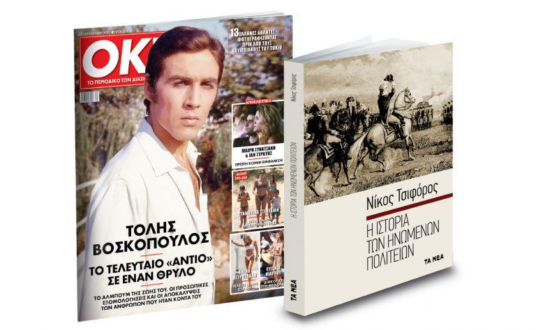 Το Σάββατο με ΤΑ ΝΕΑ, Νίκος Τσιφόρος «Iστορία των Ηνωμένων Πολιτειών», & OK!   vita.gr