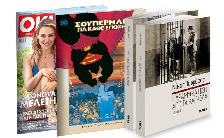 Εκτάκτως την Παρασκευή με «ΤΑ ΝΕΑ ΣΑΒΒΑΤΟΚΥΡΙΑΚΟ», Νίκος Τσιφόρος «Παραμύθια πίσω από τα κάγκελα», Σούπερμαν & OK! | vita.gr