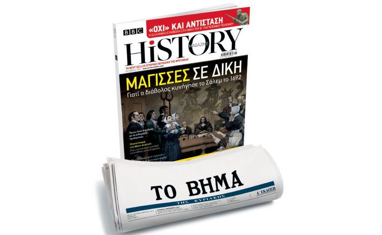 BBC History Magazine την Κυριακή με ΤΟ ΒΗΜΑ   vita.gr