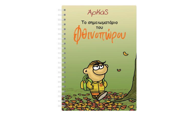 Την Κυριακή με ΤΟ ΒΗΜΑ, Αρκάς: Το σημειωματάριο του Φθινοπώρου, BBC History Magazine & BHMAGAZINO | vita.gr