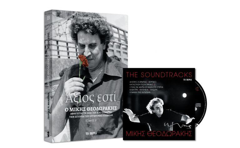 Μίκης Θεοδωράκης: CD: Soundtracks, Βιβλίο: «Αξιος εστί», Harper's Bazaar & BHMAgazino, την Κυριακή με ΤΟ ΒΗΜΑ   vita.gr