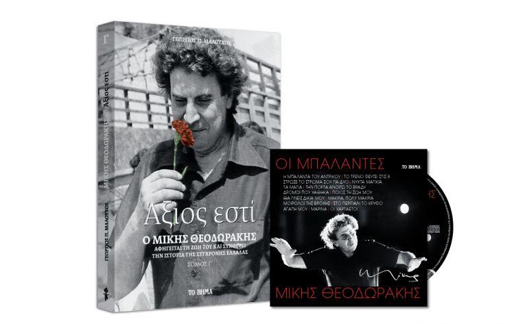 Την Κυριακή με ΤΟ ΒΗΜΑ: Ο Μίκης Θεοδωράκης και ένα CD με τις μπαλάντες του, το βιβλίο «Αξιος εστί», GΕΟ & Bημαgazino | vita.gr
