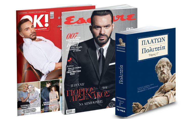 Το Σάββατο με ΤΑ ΝΕΑ, Πλάτωνας «Πολιτεία», Esquire και ΟΚ!   vita.gr