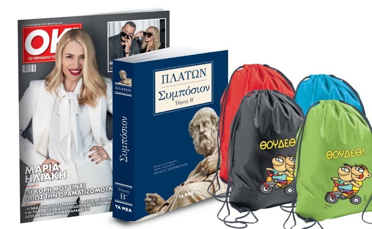 Το Σάββατο με ΤΑ ΝΕΑ, Πλάτωνας «Συμπόσιον» και ΟΚ!   vita.gr