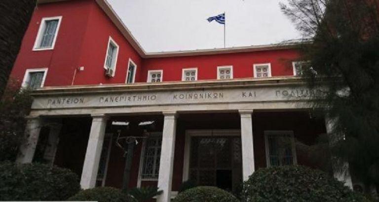 Κακοκαιρία – Κλειστά τα Πανεπιστήμια την Παρασκευή | vita.gr